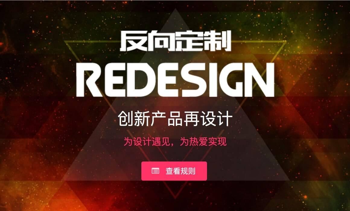 2018年 奇思甬动 中国创客大赛( 第四届 )