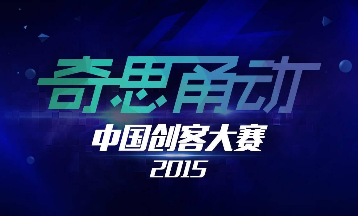 2016年 奇思甬动 中国创客大赛( 第一届 )