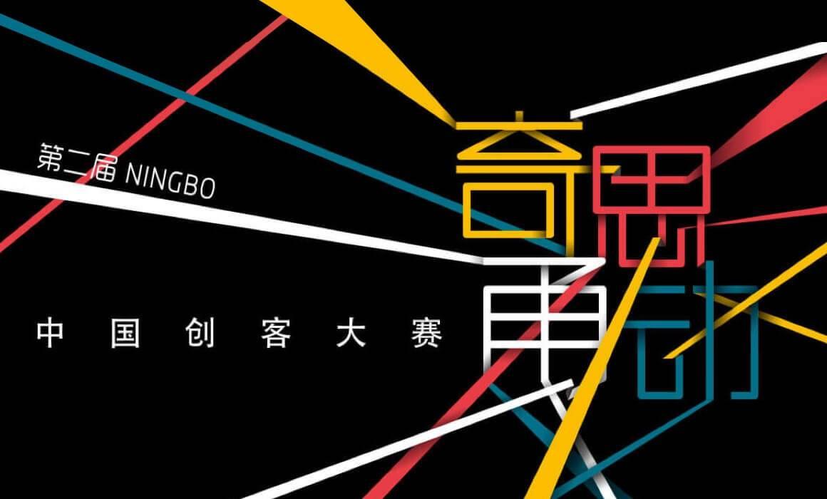 2016年 奇思甬动 中国创客大赛( 第二届 )