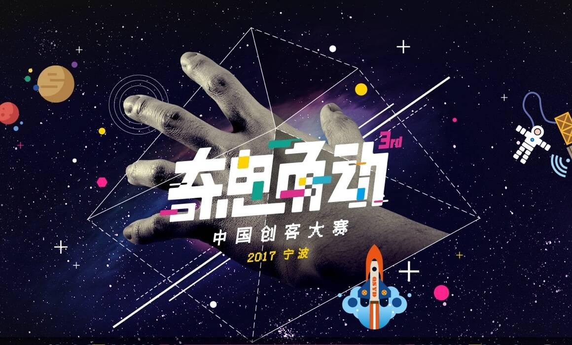 2018年 奇思甬动 中国创客大赛( 第三届 )