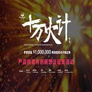 「十万火计」创意大赛开启 太火鸟百万梦想基金等你