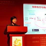 """雷海波在苏州创博会举办的""""2014中国青年设计师峰会""""上演讲"""