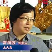 """北京电视台""""北京发布""""报道太火鸟"""