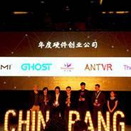 太火鸟荣获ChinaBang年度硬件创业公司