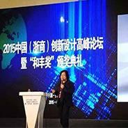 雷海波在中国浙商创新设计高峰论坛演讲