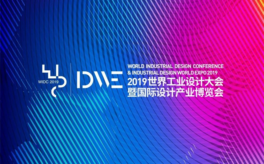 2019世界工业设计大会暨国际设计产业博览会