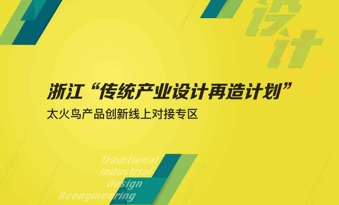 """浙江""""传统产业设计再造""""计划线上对接专区"""