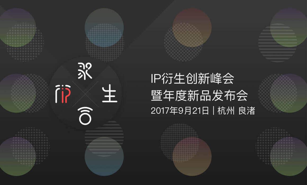 RCIP衍生创新峰会暨年度新品发布会