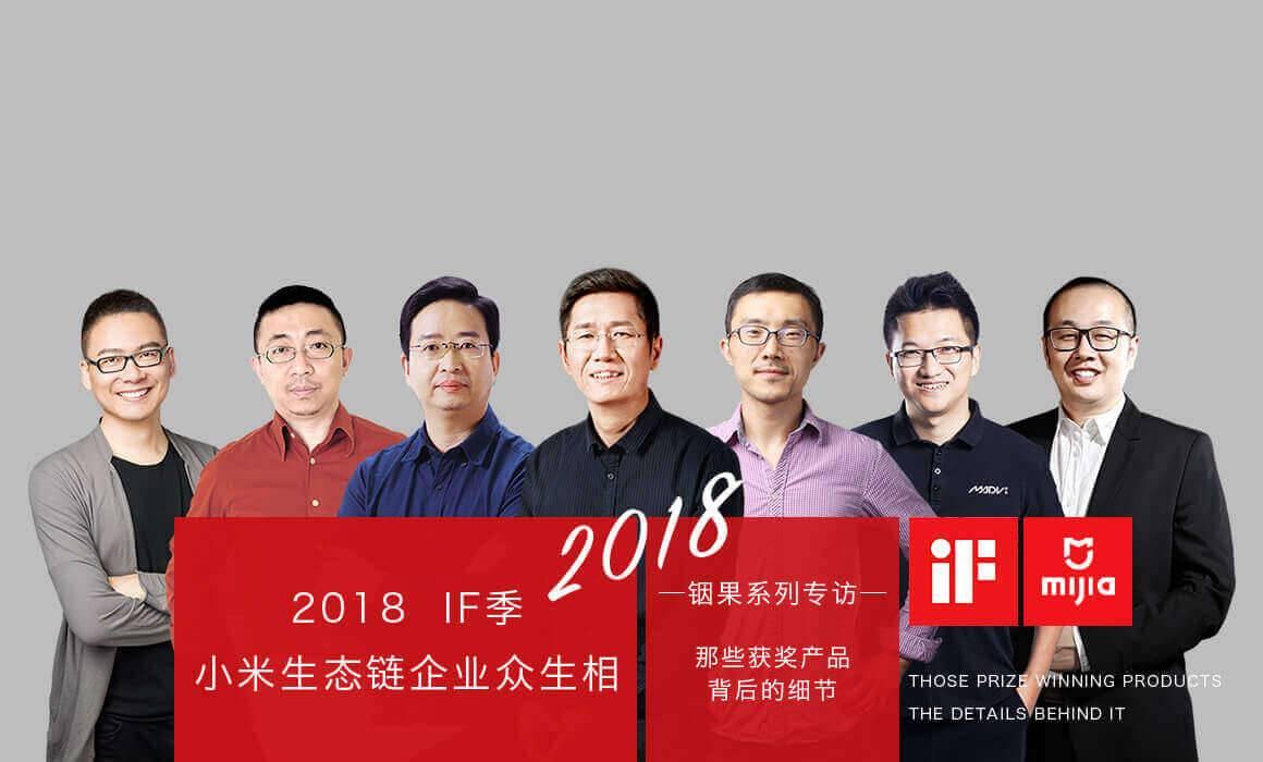 2018 iF季 小米生态链企业 众生相